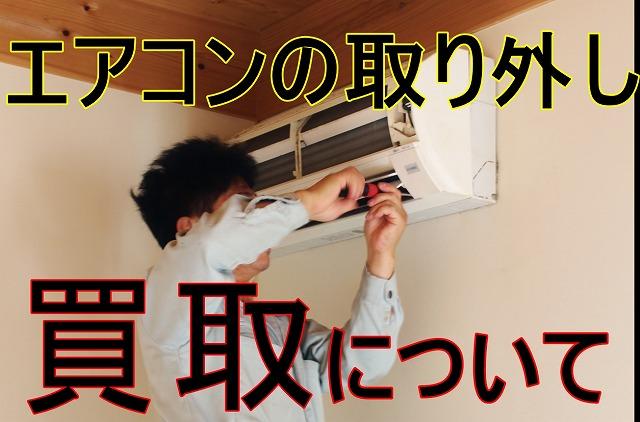 千葉県エアコン取り外し買取