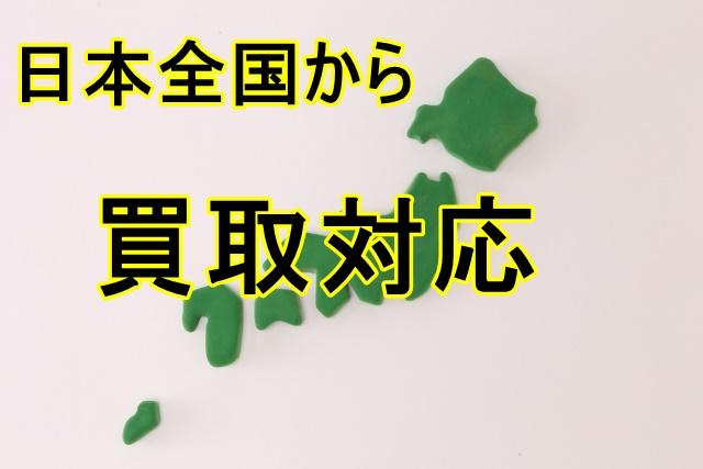 千葉県ガステーブル買取