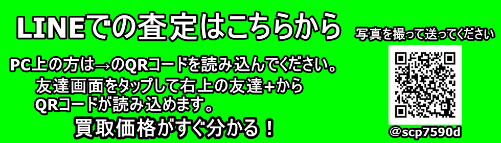 LINE査定