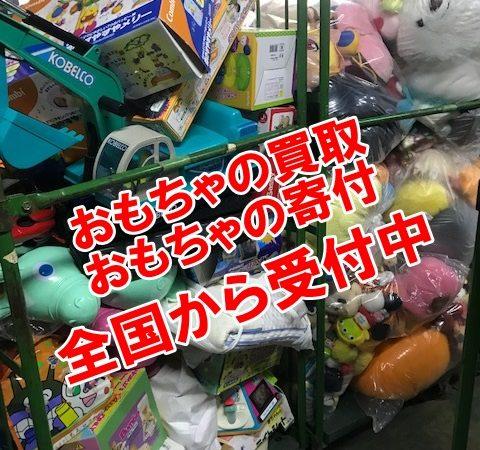 おもちゃの買取・寄付