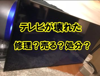 液晶テレビ修理か処分か