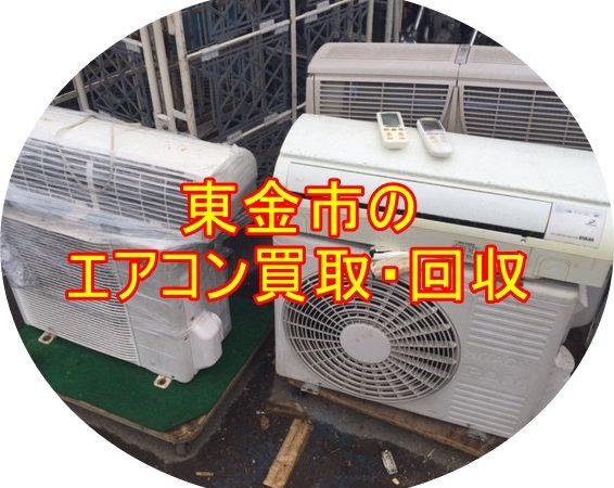 千葉県東金市のエアコン買取・回収