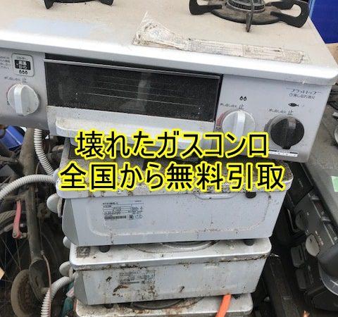ガスコンロ無料引取