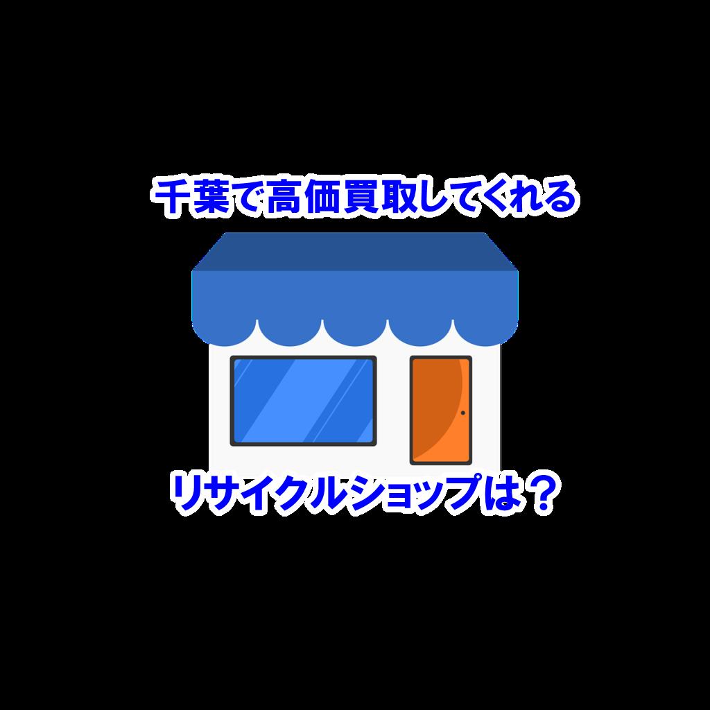 千葉県で家具・家電製品を高く買取してくれるおすすめリサイクルショップの選び方