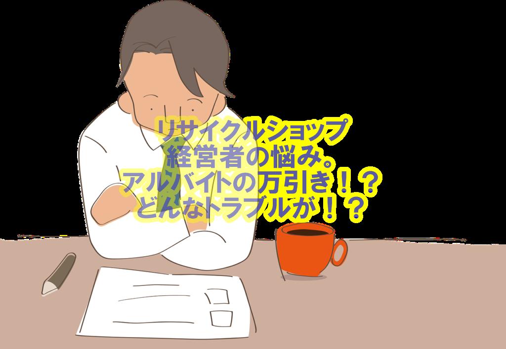 リサイクルショップ経営者の悩みアルバイトの万引き!?