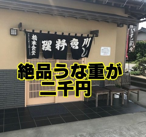 橋本食堂のうなぎ