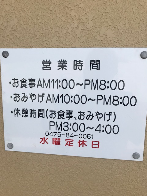 橋本食堂,定休日,休憩時間