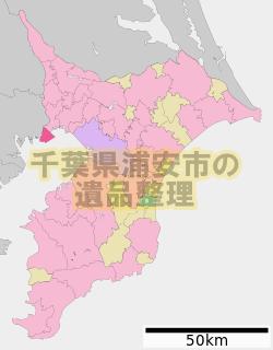 千葉県浦安市の遺品整理