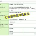 北海道地震の義援金