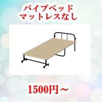 ベッド回収料金