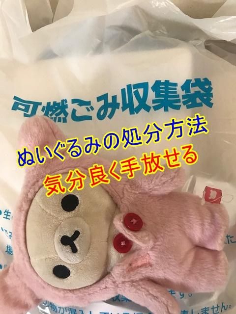 ぬいぐるみの処分方法