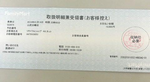 WFP ワールドフードプログラム 今回の寄付