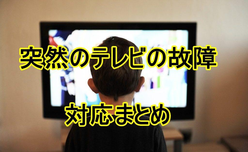 テレビの故障対応まとめ