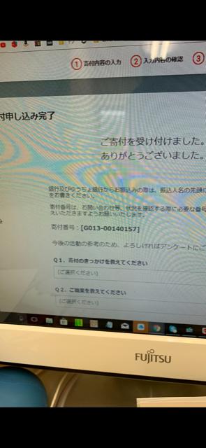 東日本大震災の義援金