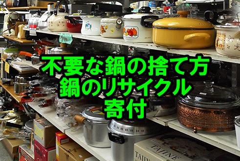 鍋の捨て方,寄付