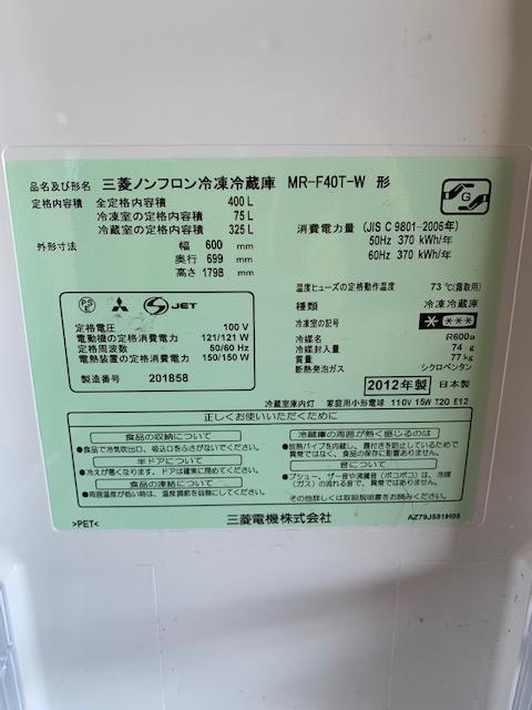 冷蔵庫 製造年数調べ方