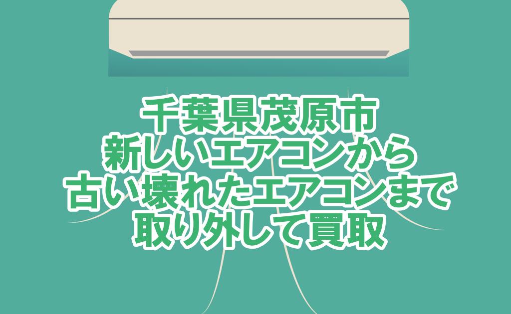 千葉県茂原市 エアコン買取,取り外し