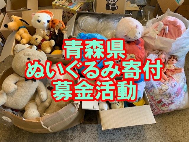 青森県 ぬいぐるみ寄付,青森県 募金