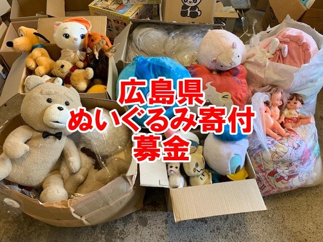 広島県 ぬいぐるみ寄付,リサイクル  ,