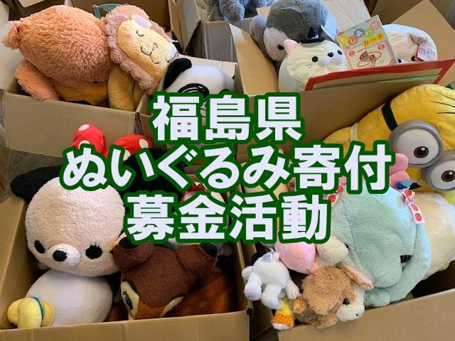 福島県 ぬいぐるみ寄付,福島県 募金