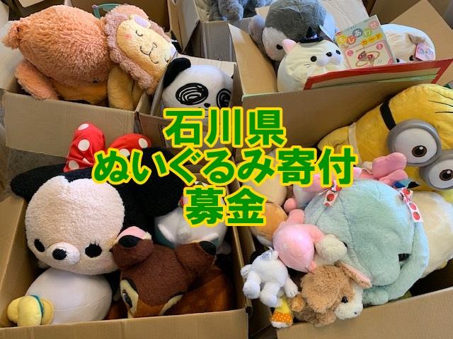 石川県 ぬいぐるみ寄付,募金