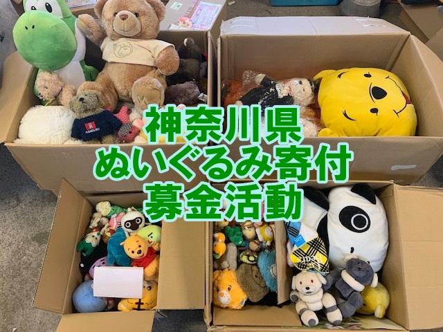 神奈川県 ぬいぐるみ寄付,募金