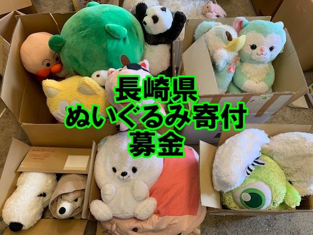 長崎県 ぬいぐるみ寄付,募金