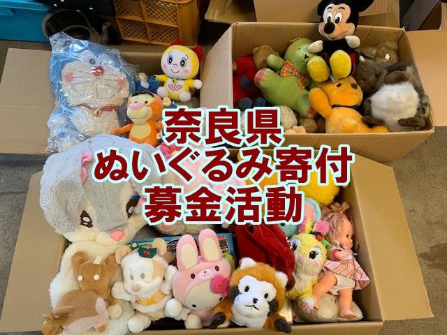 奈良県 ぬいぐるみ寄付,募金
