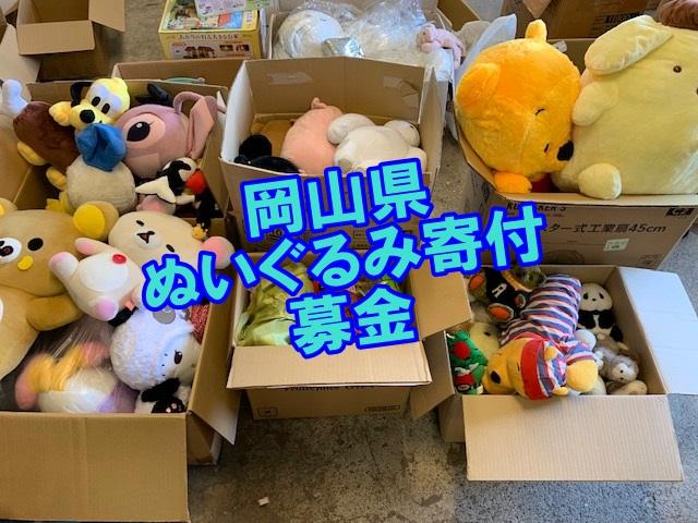 岡山県 ぬいぐるみ寄付,募金