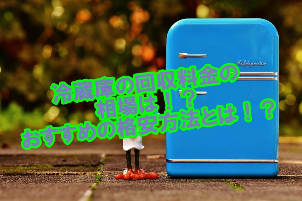 冷蔵庫 回収料金 相場