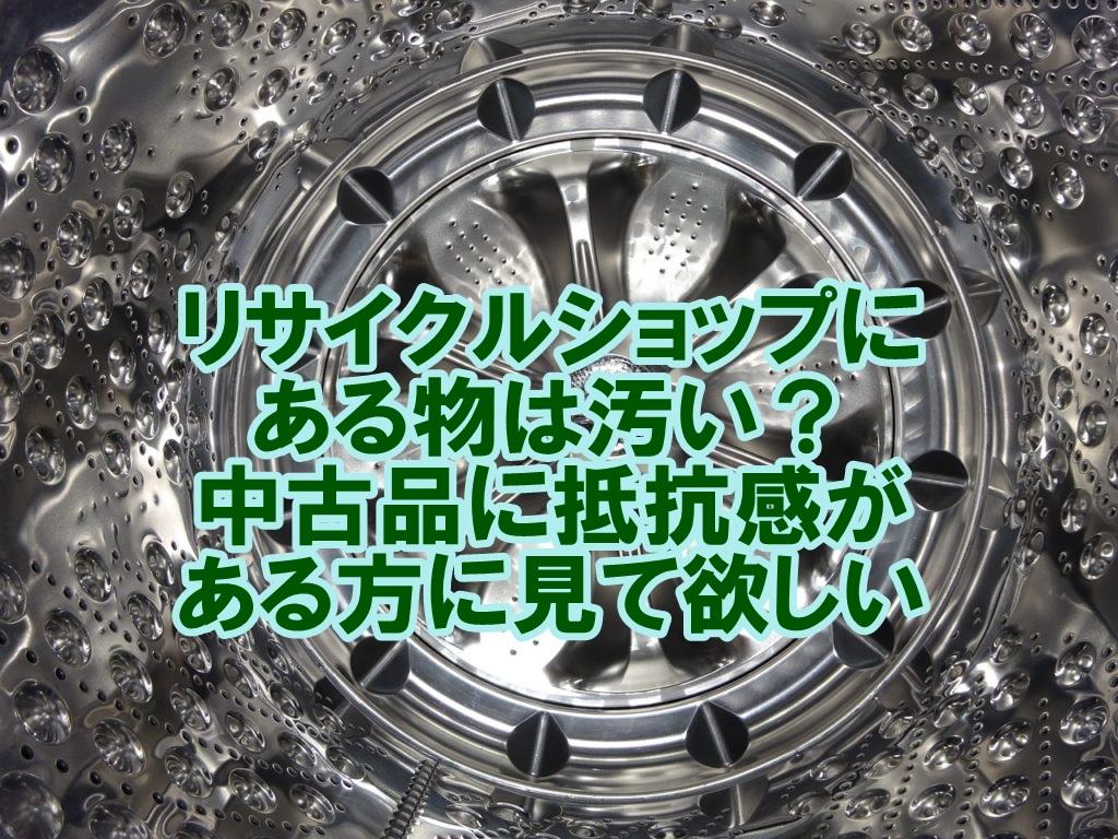 リサイクルショップ 汚い 洗濯機