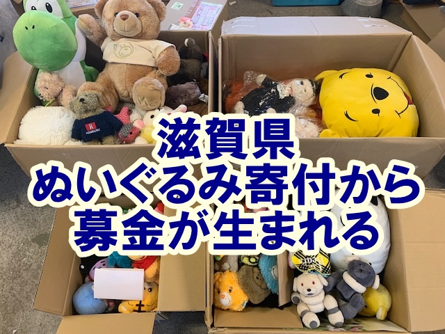 滋賀県 ぬいぐるみ寄付