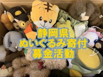 静岡県 ぬいぐるみ寄付,静岡県 募金