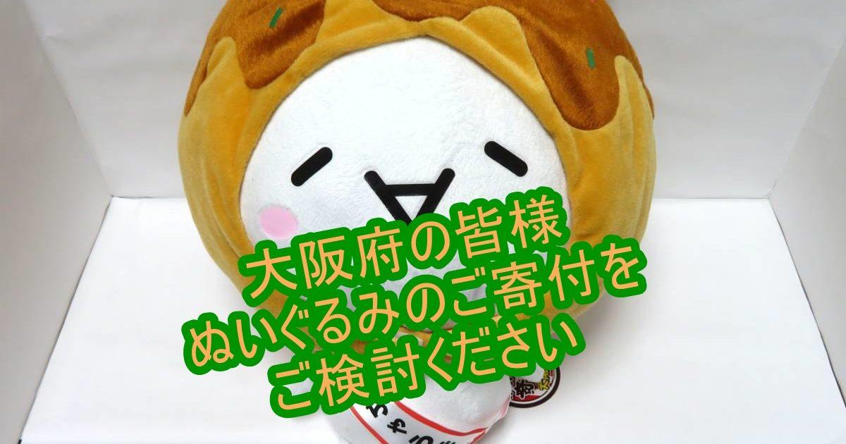 大阪府 ぬいぐるみ寄付