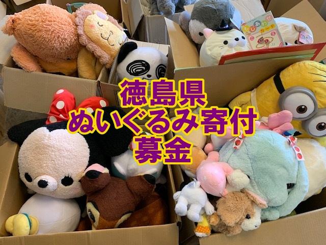 徳島県 ぬいぐるみ寄付,募金