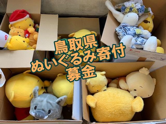 鳥取県 ぬいぐるみ寄付,募金