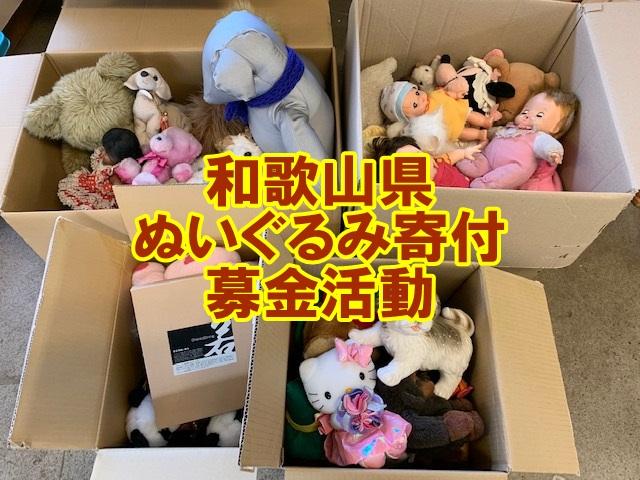 和歌山県 ぬいぐるみ寄付,募金
