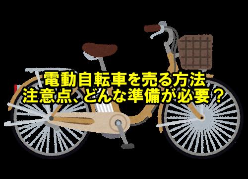 電動自転車 売りたい 注意点 準備