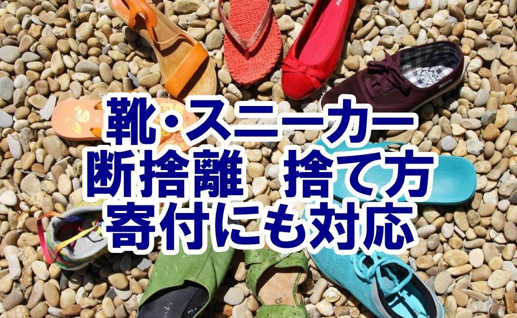 靴 スニーカー 寄付 断捨離