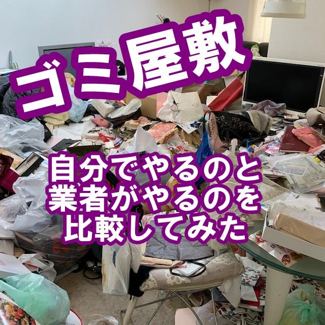ゴミ屋敷 自分 業者 比較