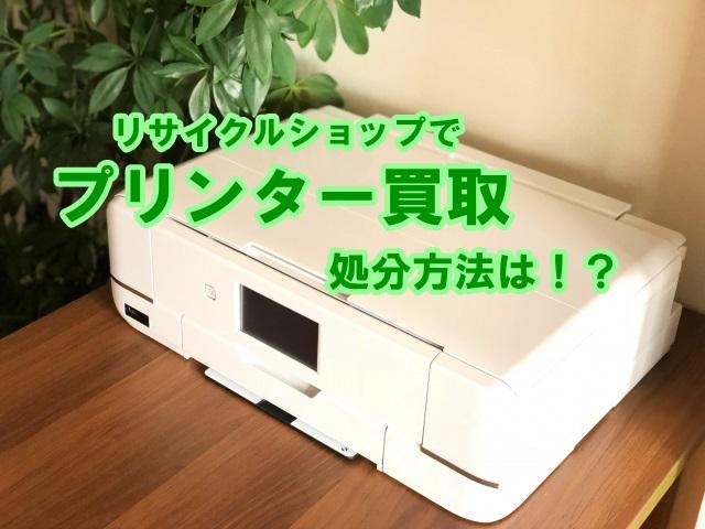 プリンター リサイクルショップ 買取 処分