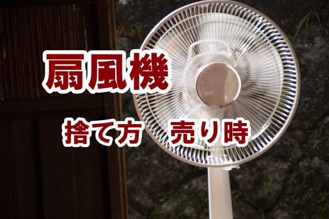 扇風機 捨て方 売り時
