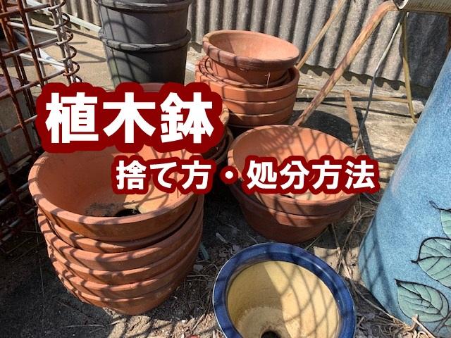 植木鉢 捨て方 処分方法