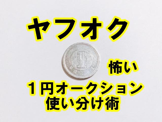ヤフオク 1円オークション 怖い 使い分け