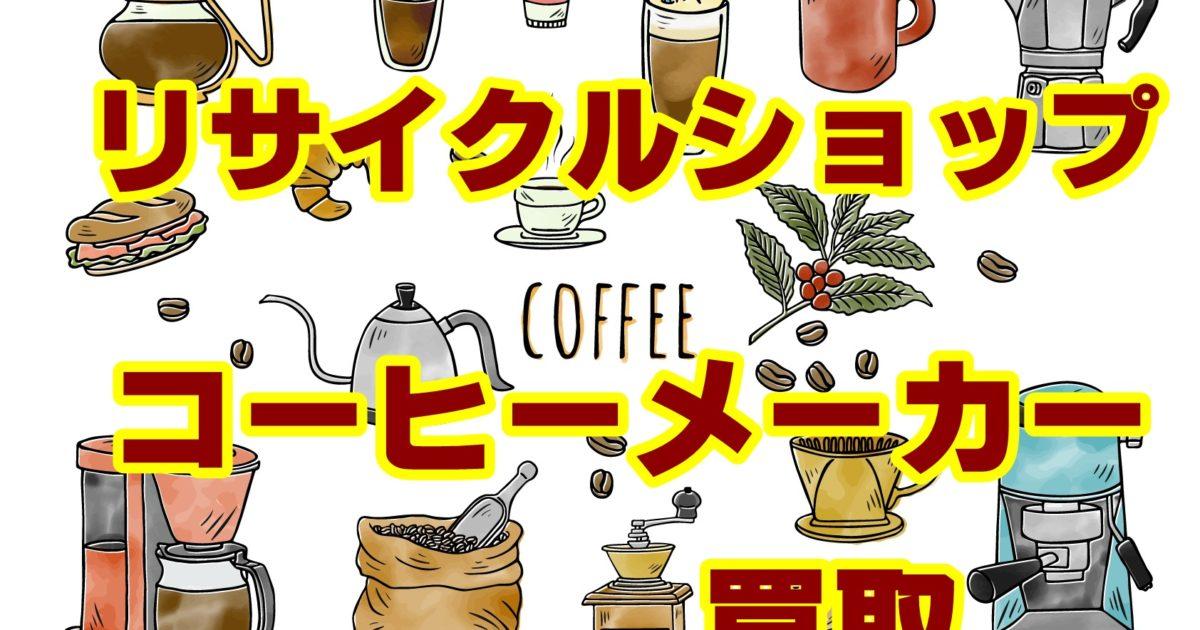 リサイクルショップ コーヒーメーカー 買取