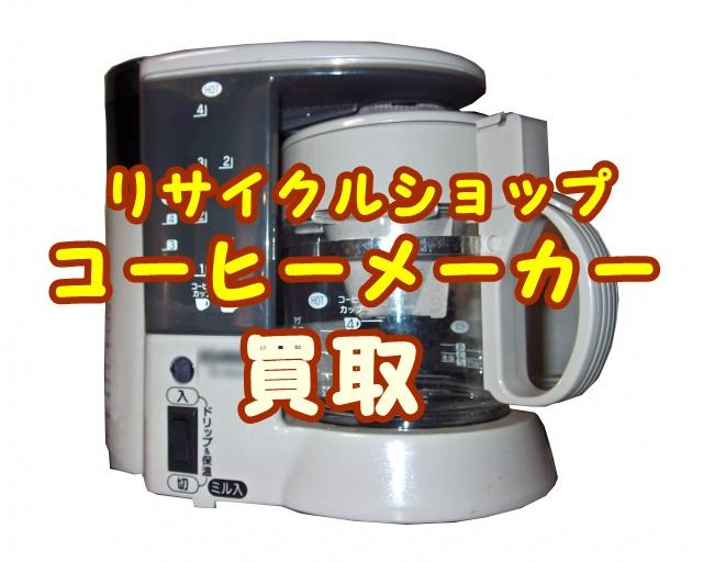 リサイクルショップ コーヒーメーカー