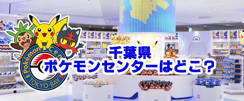 千葉県 ポケモンセンター どこ