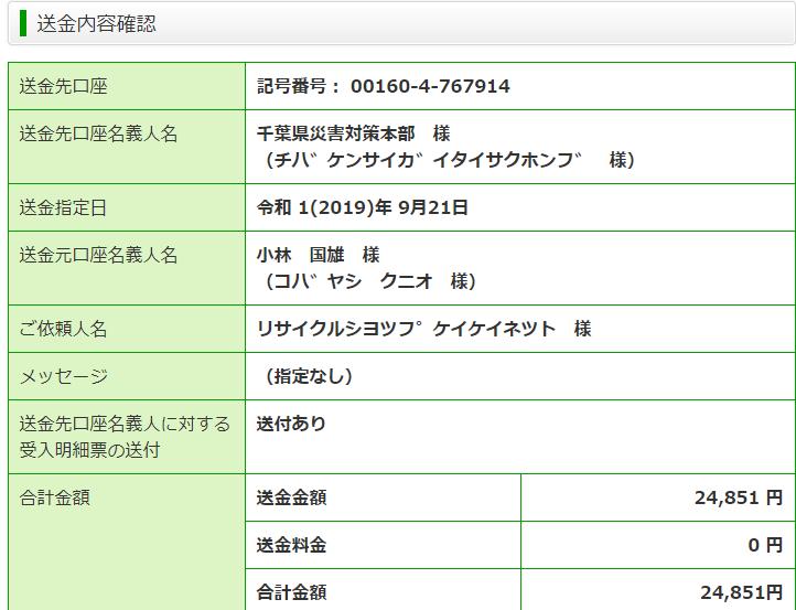 台風15号 千葉県義援金
