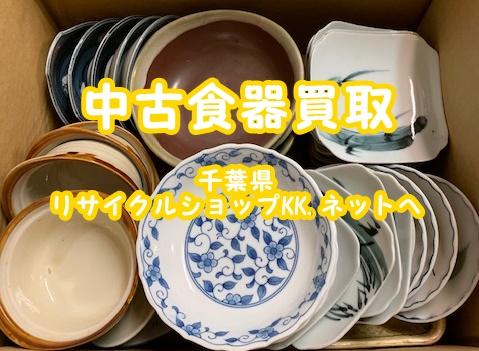 中古食器 買取 千葉県