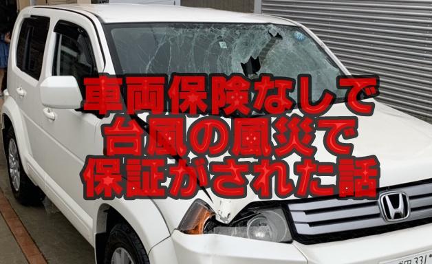 台風 車両保険なし 保証 風災